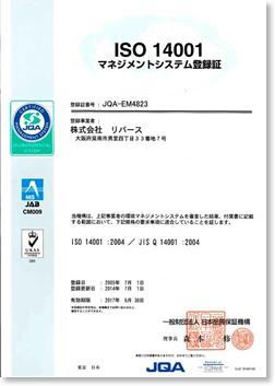 ISO14001 認証取得