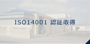 リISO14001 認証取得