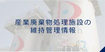 産業廃棄物処理施設の維持管理情報