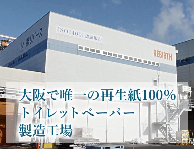 大阪で唯一の再生紙100%トイレットペーパー製造工場