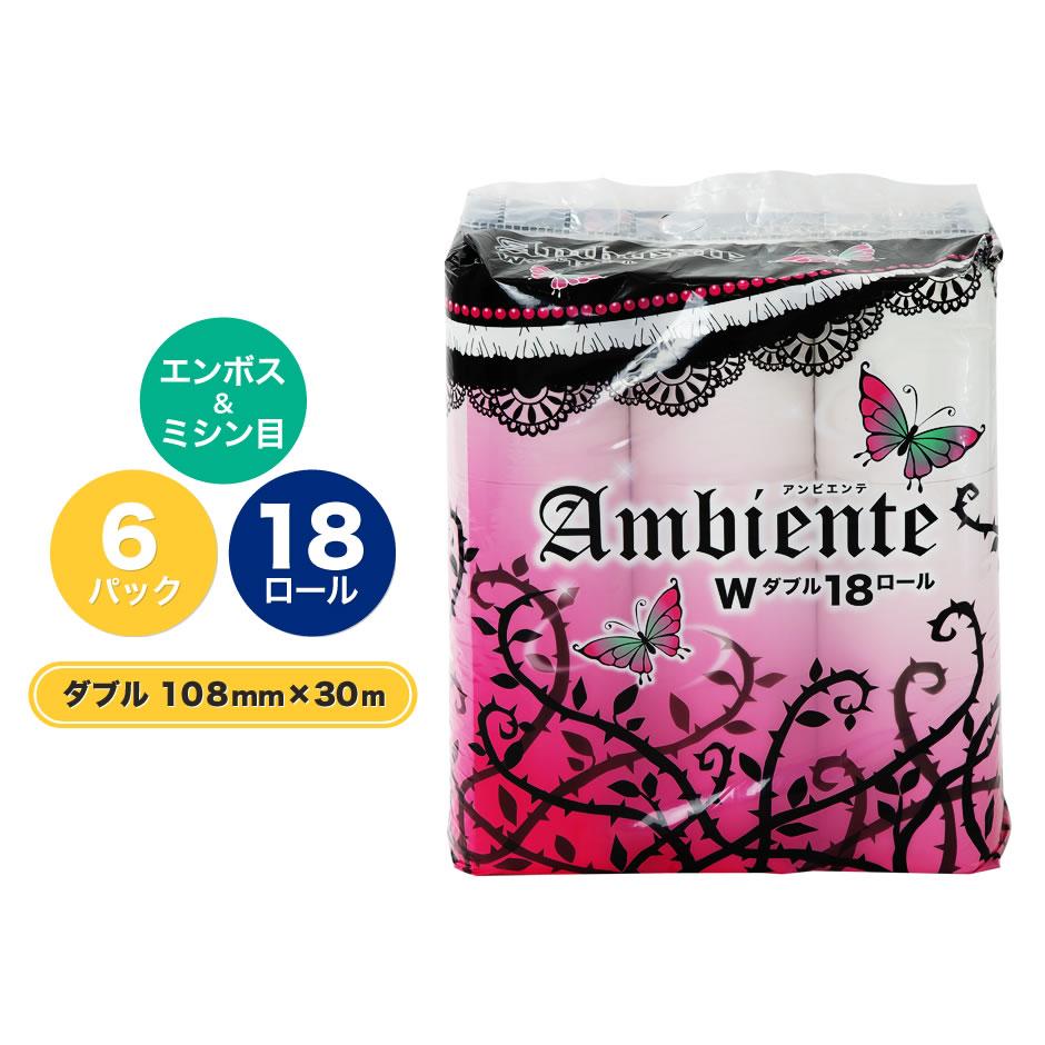 アンビエンテ 18R ダブル